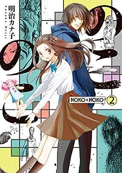 [明治 カナ子]ののこのこ(2) (Nemuki+コミックス)