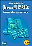 基本情報技術者 Java言語対策 第2版 (言語対策シリーズ)
