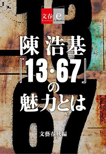 陳浩基『13・67』の魅力とは【文春e-Books】の詳細を見る