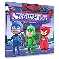 Pajamas Little Heroes Animated Story Book Series 2: Catboy and Moonlight Dome(Chinese Edition)