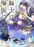 騎士は悔恨に泣く (ソーニャ文庫)