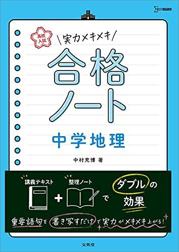 『高校入試 実力メキメキ合格ノート 中学地理』
