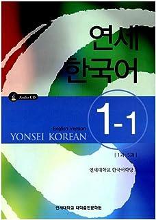 韓国書籍, 延世大学校出版部/연세 한국어 1-1 영어 英語, 外国人のための韓国語学習/韓国語の勉強/韓国より配送 (연세 한국어 1-1 영어)