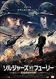 ソルジャーズ・オブ・フューリー[DVD]