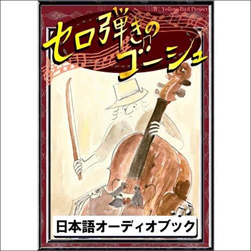 『セロ弾きのゴーシュ』のカバーアート