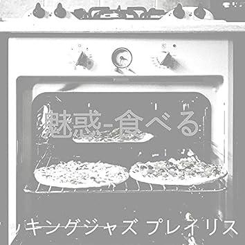魅惑-食べる