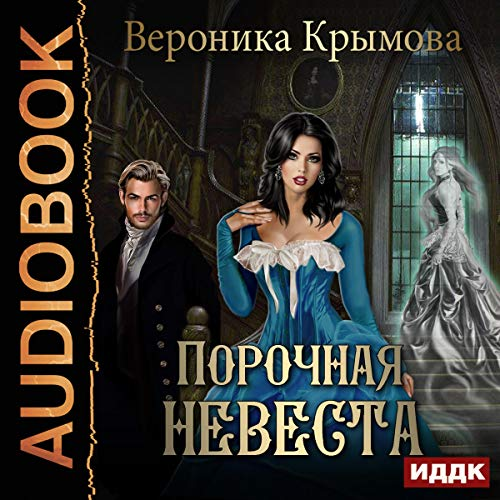 Wrong Bride (Russian Edition) audiobook cover art