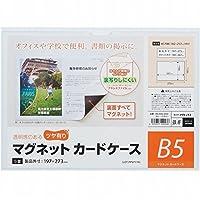 マグエックス マグネットカードケース B5 ツヤ有り MCARD-B5G 【まとめ買い3枚セット】