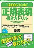 反復学習ソフト付き 正規表現書き方ドリル WEB+DB PRESS plus