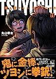 TSUYOSHI 誰も勝てない、アイツには(11) (サイコミ×裏少年サンデーコミックス)