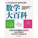 A CURIOUS HISTORY 数学大百科