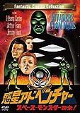 惑星アドベンチャー スペース・モンスター襲来![DVD]