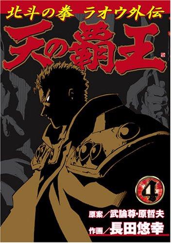 天の覇王 4―北斗の拳ラオウ外伝 (BUNCH COMICS)の詳細を見る