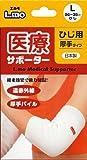 エルモ 医療サポーター 厚手 ひじ用 Lサイズ(1枚入)