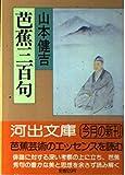 芭蕉三百句 (河出文庫)