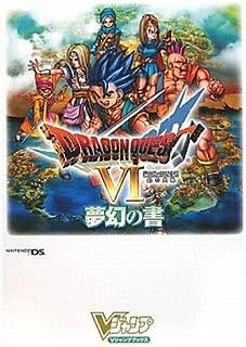ドラゴンクエスト6 幻の大地 NDS版 夢幻の書 (Vジャンプブックス)