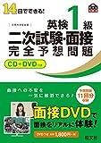 【CD+DVD付】14日でできる! 英検1級 二次試験・面接 完全予想問題 (旺文社英検書) 旺文社