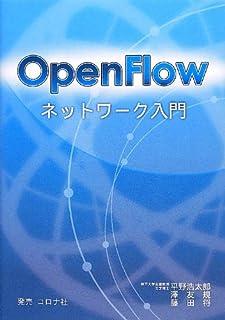 OpenFlowネットワーク入門