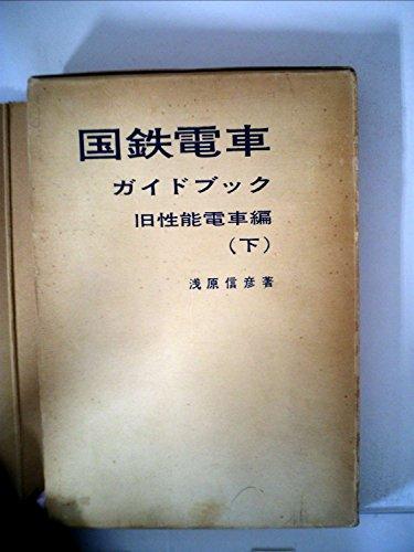 国鉄電車ガイドブック〈旧性能電車編 下〉 (1972年)の詳細を見る