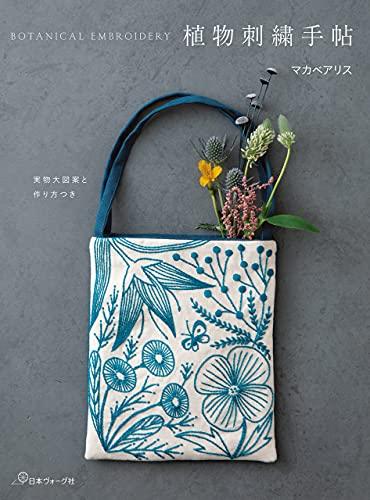 植物刺繍手帖
