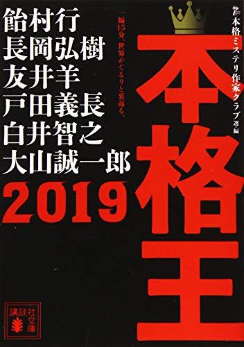 本格王2019 (講談社文庫)