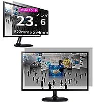 AnnTec 23.6 インチ のぞきみ防止フィルム パソコン プライバシーフィルター ブルーライトカット 反射防止 紫外線カット 両面使用 覗き見防止 プライバシーフィルム 23.6 インチ 16:9