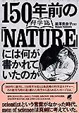 150年前の科学誌『NATURE』には何が書かれていたのか