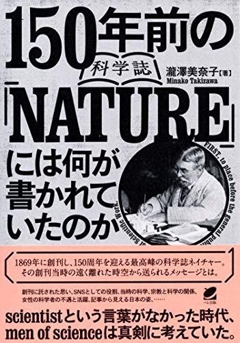 150年前の科学誌『NATURE』には何が書かれていたのか - 美奈子, 瀧澤
