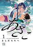 あさこ【電子単行本】 1 (ヤングチャンピオン・コミックス)