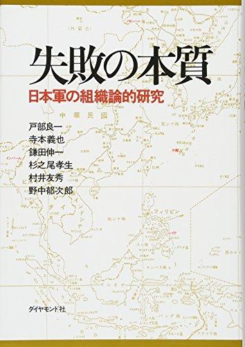 失敗の本質―日本軍の組織論的研究