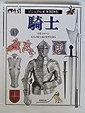 騎士 (ビジュアル博物館)