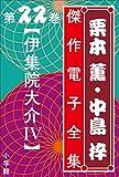 栗本薫・中島梓傑作電子全集22 [伊集院大介 IV]