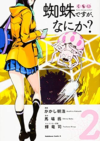 蜘蛛ですが、なにか? (2) (角川コミックス・エース)
