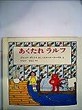 あくたれラルフ (1982年) (世界傑作絵本シリーズ)