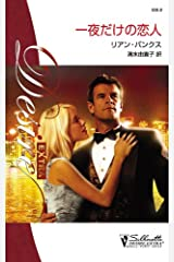 一夜だけの恋人 (シルエット・ディザイア・エクストラ) Kindle版