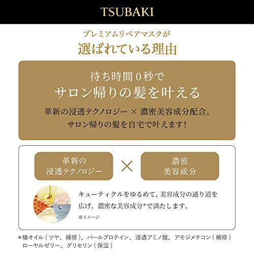 TSUBAKI(ツバキ)プレミアムリペアマスク180g
