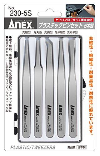 アネックス(ANEX) ピンセット プラスチック製 5本組 ケース付 No.230-5S