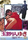 玉割り人ゆき[DVD]