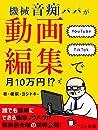 機械音痴パパが動画編集で月10万円: 週末作業で贅沢生活