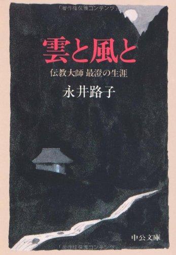 雲と風と―伝教大師最澄の生涯 (中公文庫)