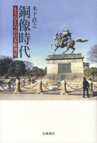 銅像時代――もうひとつの日本彫刻史