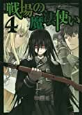 戦場の魔法使い 4 (IDコミックス REXコミックス)