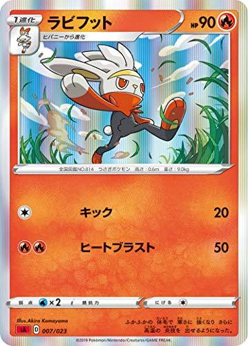 【レア仕様】ポケモンカードゲーム SA 007/023 ラビフット 炎 スターターセットV 炎 -ほのお-