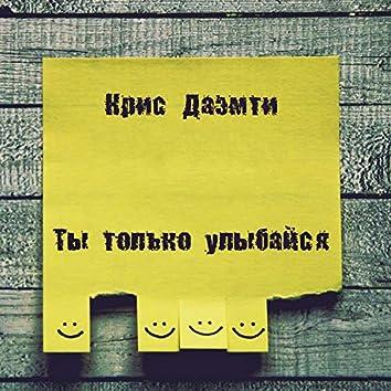 Ты только улыбайся