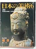 日本の美術 No.253 檀像 1987年 6月号