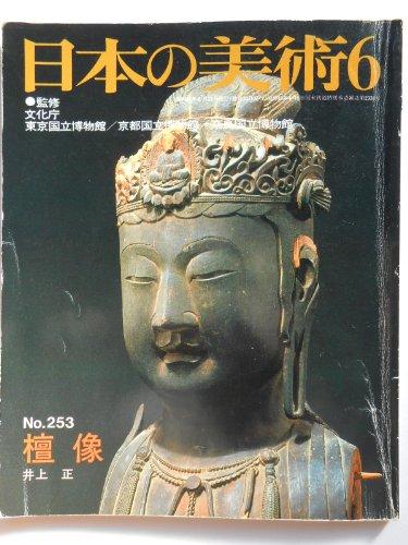 日本の美術 No.253 檀像 1987年 6月号の詳細を見る