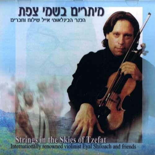 Strings in the Skies of Tzfat Vol. 1