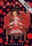 VANILLA FICTION(2)【期間限定 無料お試し版】 (ゲッサン少年サンデーコミックス)