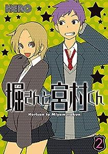 堀さんと宮村くん 2巻 (デジタル版ガンガンコミックス)