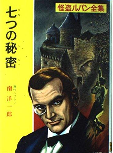 七つの秘密 怪盗ルパン全集 (10)